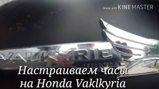 настройка часов на Honda Valkyria Interstate