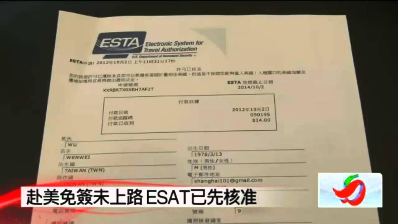 ESTA線上申請美國免簽證 - YouTube