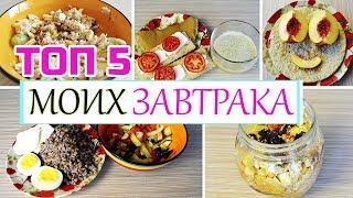 Мои ТОП 5 вариантов для ЗАВТРАКА ||  Как приготовить быстрый и вкусный завтрак
