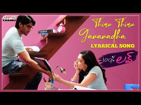 Thiru Thiru Gananadha Full Song With Lyrics - 100% Love Songs - Naga Chaitanya, Tamannah, DSP