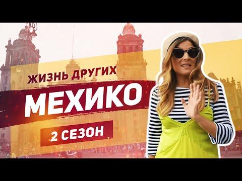 Мехико | Мексиканские