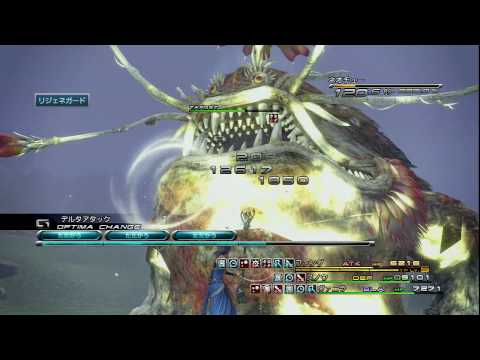 Final Fantasy XIII 13 Mission 55 5 Stars Strategy Part 1 Mp3