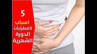 5 أسباب لاضطرابات الدورة الشهرية ..لاتعرفها النساء | اسباب اضطراب الدورة الشهرية