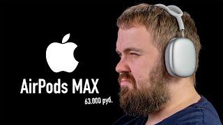 Apple AirPods Max за 63000 рублей - распаковка и сравнение с Sony, B\u0026O, B\u0026W, Bose. Звук и шумодав...