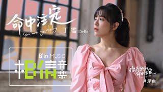 Della 丁噹 [ 命中注定 You Are My Destiny ] Official Music Video(戲劇《你是我的命中注定》片尾曲)