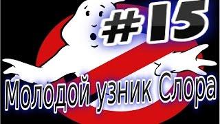 Прохождение игры Охотники за привидениями Ghostbusters Часть 15 Молодой узник Слора