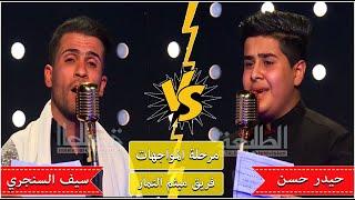 مرحلة المواجهات حيدر حسن  X سيف السنجري ..من سيتأهل...؟ _منشد العراق الموسم الثالث