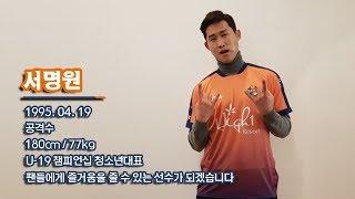 2018 신입 서명원 선수 입단 소감 영상