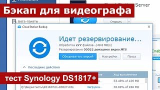 Бэкап для видеографа. Тест Synology DS1817+