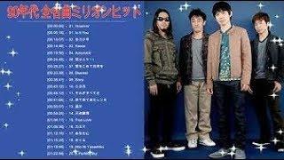 90年代 全名曲ミリオンヒット J Pop 90 メドレー 90年代を代表する邦楽ヒット曲。おすすめの名曲 Best Song Of J Pop 90's