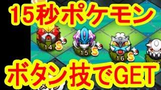 【ポケとる】エキストラ15秒ポケモン HOMEボタン押しで全部GETしたぞ! ライコウ編 Pokémon Shuffle thumbnail
