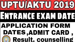 UPTU ENTERENCE EXAM DATE,ADMIT CARD, RESULT 2019,  ALL DETAILS  UPTU 2019 की परीक्षा की तारीख ,फॉर्म