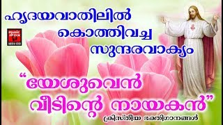 Yeshuvanenn veedinte nayakan # Christian Devotional Songs Malayalam 2018 # Superhit Christian Songs