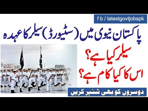 What Is Sailor In Pakistan Navy How To Apply All Information About Pak Navy Recruitment