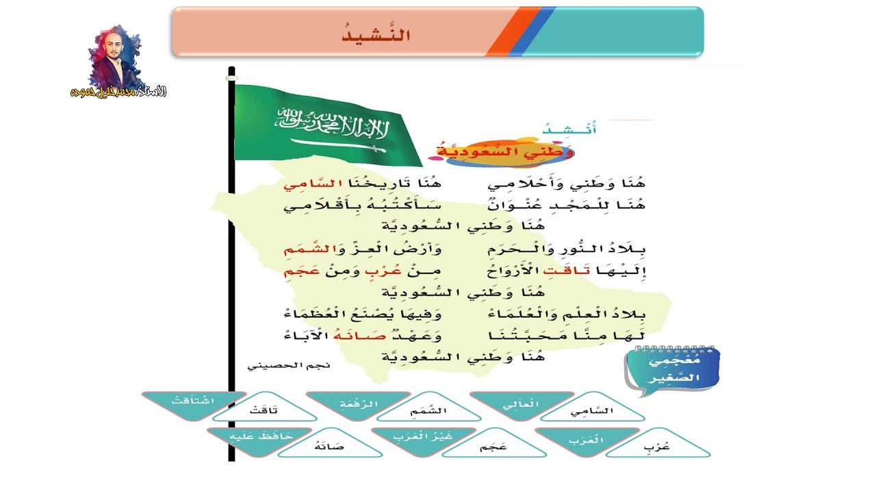 نشيد وطني السعودية الصف الثاني الابتدائي ص 93 Youtube