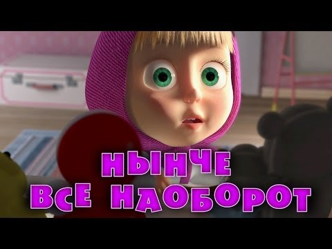 Wallpaper Masha And The Bear Terbaru
