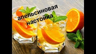 видео Апельсиновая настойка