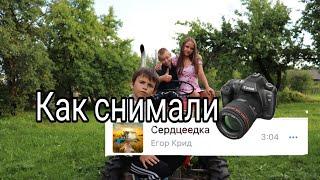 Как снимали пародию на клип Егор Крид Сердцеедка