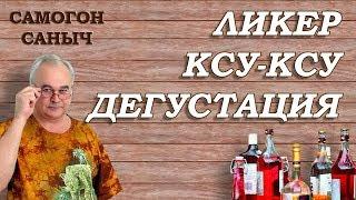 Дегустация ликера КСУ-КСУ. Для милых дам! / Самогон Саныч