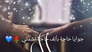 جوايا حاجة_يحيى علاء | نغمة رنين روعة 2019 | حالة واتس اب