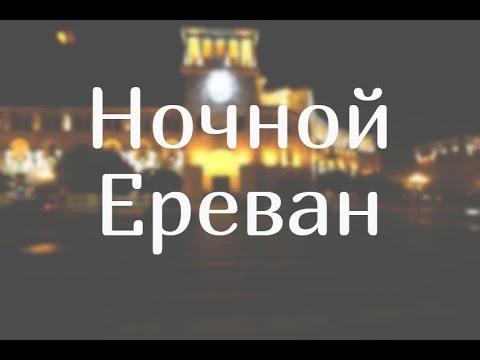 Прогулка по столице Армении \\ Ночной Ереван \\ Армянский трип часть 4