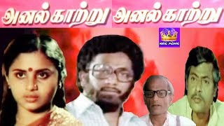 Video Anal Kaatru-Rajesh,Vanitha,Raveendran,K Vijayan,Delhi Ganesh,Mega Hit Tamil H D Full Movie download MP3, 3GP, MP4, WEBM, AVI, FLV November 2017