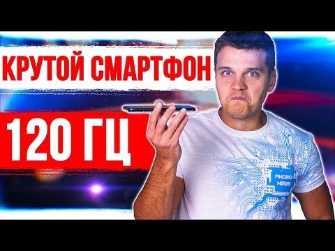 ОФИГЕННЫЙ СМАРТФОН 120 ГЦ 🔥 - ОБЗОР