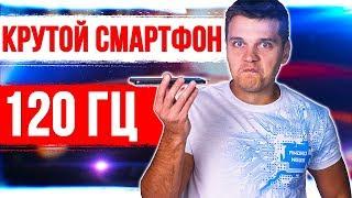 ОФИГЕННЫЙ СМАРТФОН 120 ГЦ - ОБЗОР
