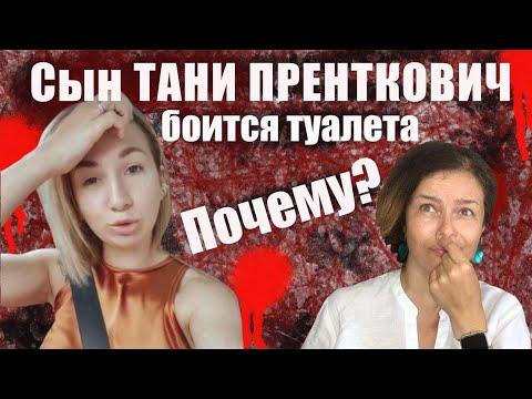 True Vika: Таня Пренткович рассказала тайну: ЕЕ ВЗРОСЛЫЙ СЫН боится ходить в ТУАЛЕТ, делает в штаны! ПОЧЕМУ?