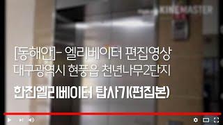 *동해안* 대구광역시 현풍읍 천년나무2단지 한진엘리베이터 탑사기 (편집본)