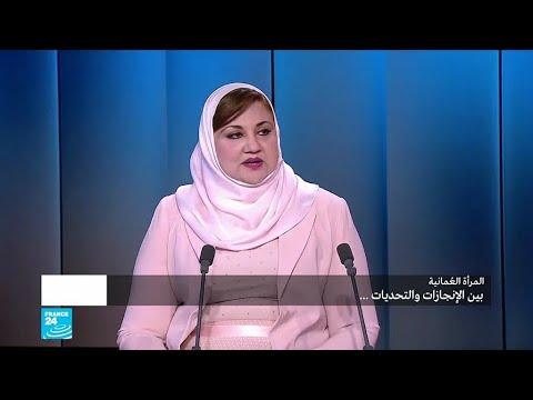 المرأة العمانية: بين الإنجازات والتحديات  - 16:54-2018 / 11 / 5