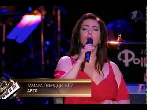 Тамара Гвердцители - Арго
