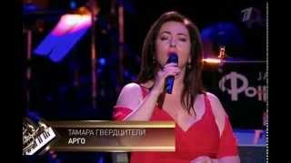 Тамара Гвердцители Арго