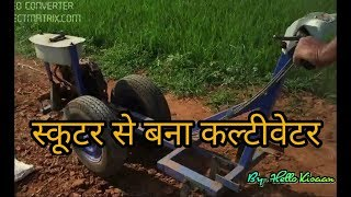 स्कूटर बना कल्टीवेटर     Scooter Cultivator    Power Weeder    Desi Jugaad    Hello Kisaan