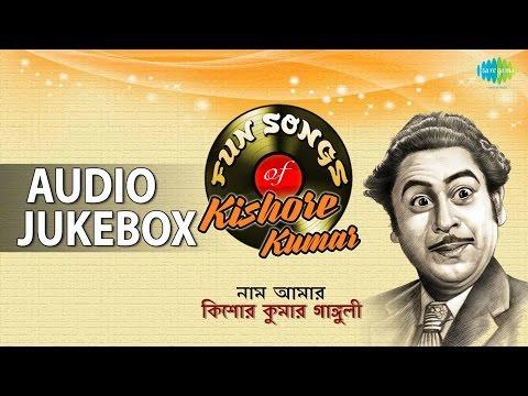 Fun Songs Of Kishore Kumar | Bengali Hits Of Kishore Kumar | Audio Jukebox