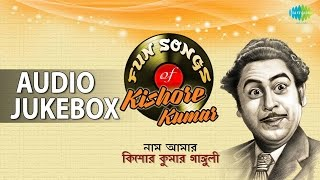 Fun Songs of Kishore Kumar | Bengali Hits of Kishore Kumar | Audio Jukebox