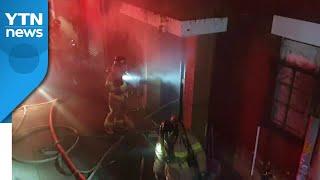 서울 문래동 여관 화재...1명 구조·3명 대피 / Y…