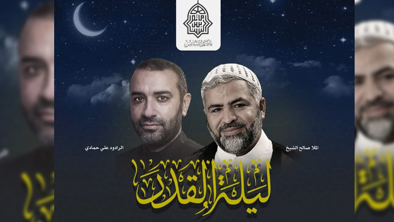أعمال شهر رمضان المبارك   يوم الأحد   دعاء الصباح - دعاء العهد - زيارة الحسين ع - الجوشن - ابي حمزة