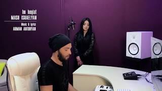 Mash Israelyan - Im Heqiat //Premiere/2018//