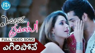 Yegiri Pove Song - Endukante Premanta Movie Songs - Ram - Tamanna - A Karunakaran