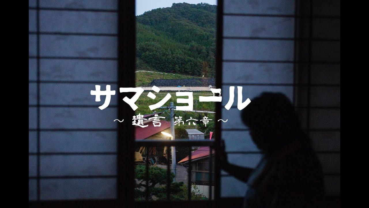 映画『サマショール 第六章』予告編