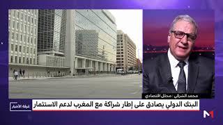 تحليل .. أهداف الشراكة الإستراتيجية بين المغرب والبنك الدولي