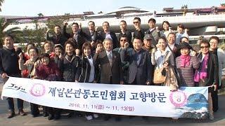 2016年済州道民協会親睦旅行in済州