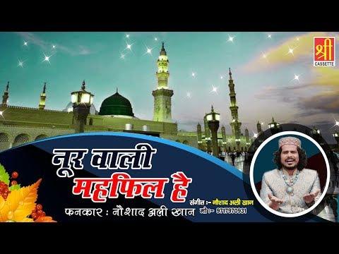 Noor Wali Mehfil Hai | Noushad Ali Khan Qawwali 2017 | Makkah,Madina | Superhit Islamic Video
