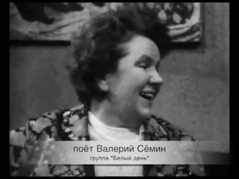 """""""Стою на полустаночке"""". Поёт Валерий Сёмин"""