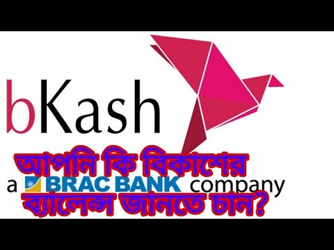 How to Check Balance Frome bkash Account|| Full Bangla Video 2018
