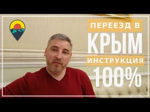 Как переехать в Крым на ПМЖ. Полная Инструкция.