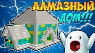 СТРОИМ АЛМАЗНЫЙ ДОМ!!! - MINECRAFT [Как построить красивый дом?](http://vk.com/FlickPub - ⇦⇦⇦ РОЗЫГРЫШИ ЛИЦЕНЗИЙ МАЙНКРАФТ! ⇨⇨⇨ http://mcgaming.ru ⇦⇦⇦ ТУТ БЕСПЛАТНЫЕ АККАУНТЫ МАЙНКР..., 2015-12-28T10:09:12.000Z)
