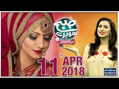 Subah Saverey Samaa Kay Saath | SAMAA TV | Madiha Naqvi | 11 April 2018