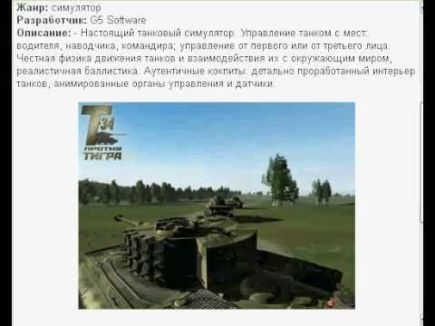 Скачать симулятор: Т-34 против Тигра